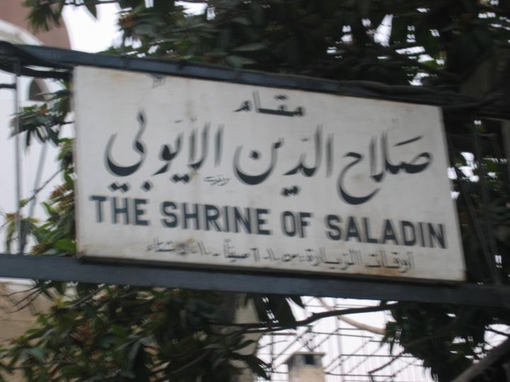 Sign for Salahuddin's tomb